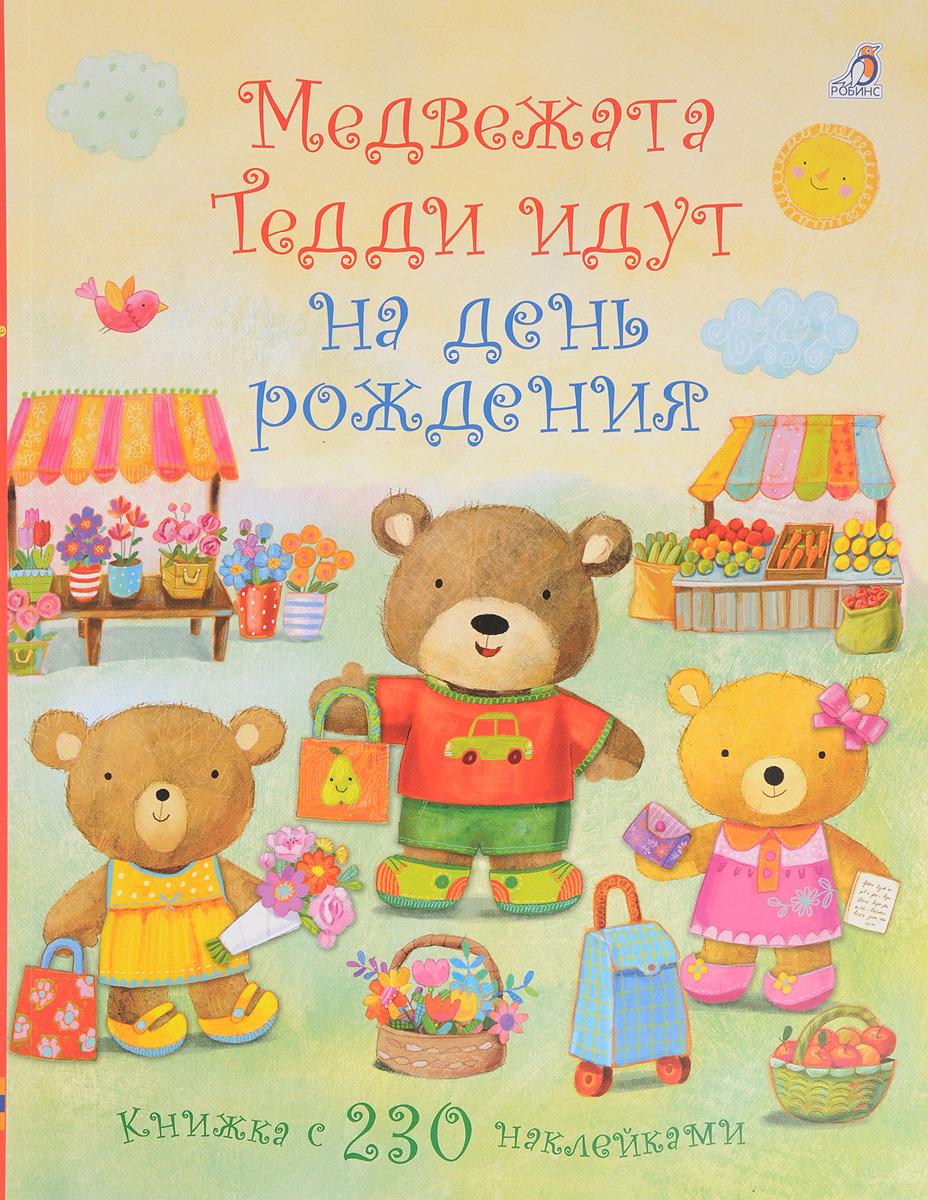 Фелисити Брукс Медвежата Тедди идут на день рождения (+ наклейки) аксессуары на день рождения купить