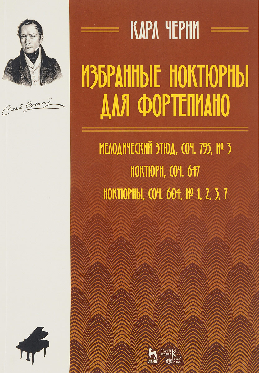 Карл Черни Черни. Избранные ноктюрны для фортепиано, сочинения 795, №3. Ноктюрн, сочинение 647. Ноктюрны, сочинения 604, №1,2,3,7
