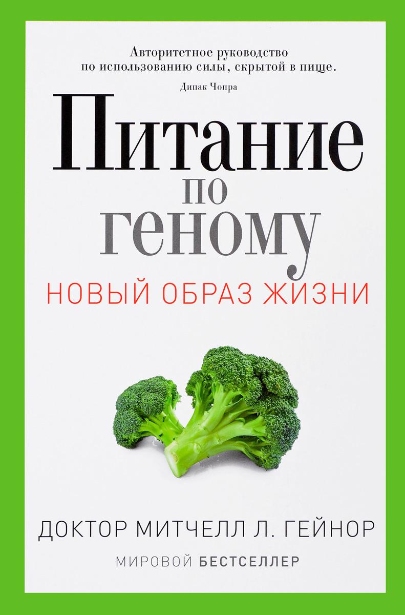 Zakazat.ru: Питание по геному. Митчелл Л. Гейнор