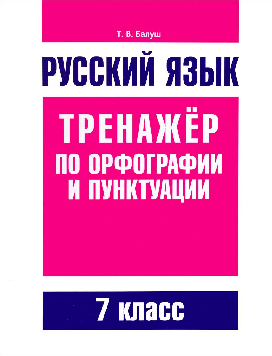 Т. В. Балуш Русский язык. 7 класс. Тренажер по орфографии и пунктуации