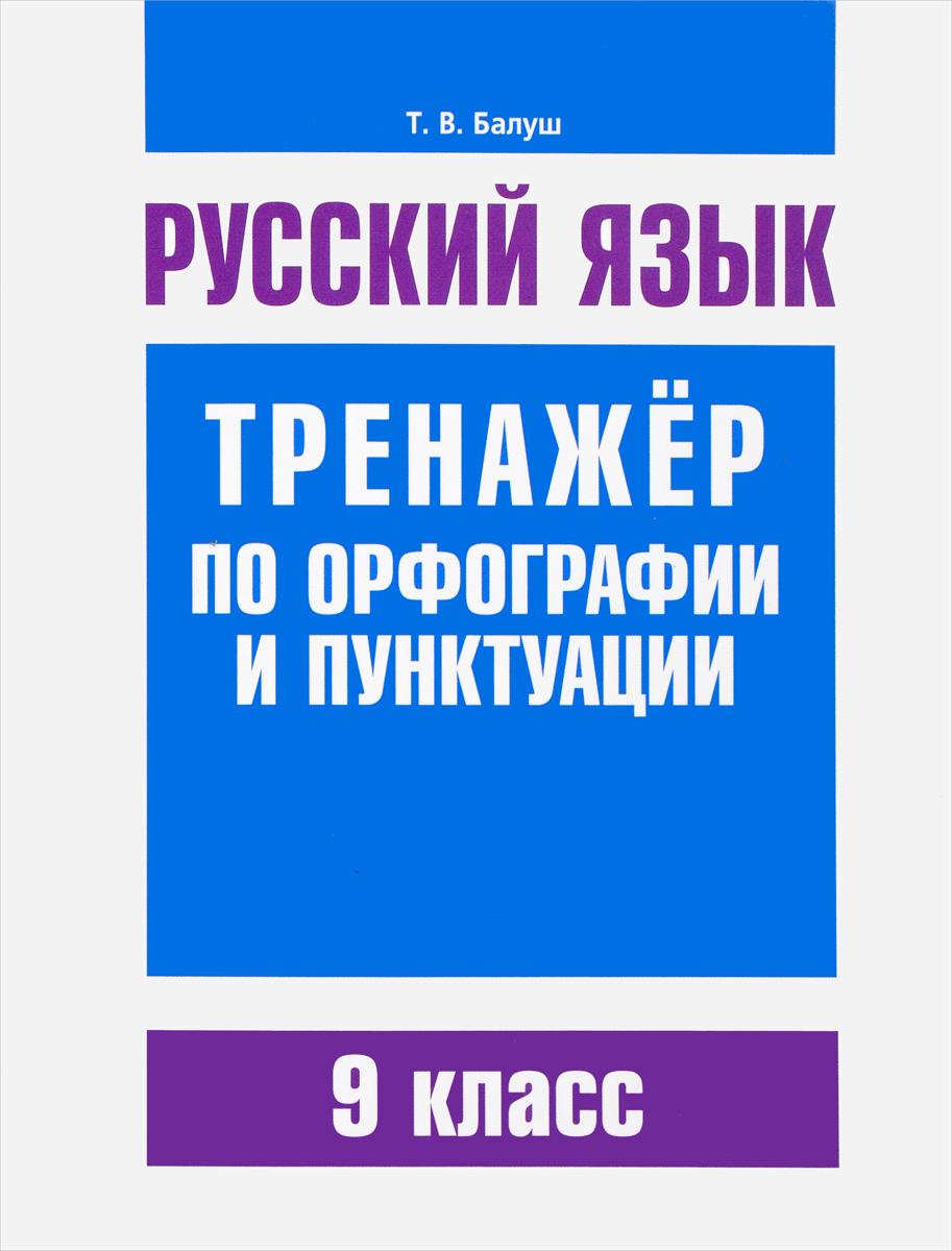 Т. В. Балуш Русский язык. 9 класс. Тренажер по орфографии и пунктуации