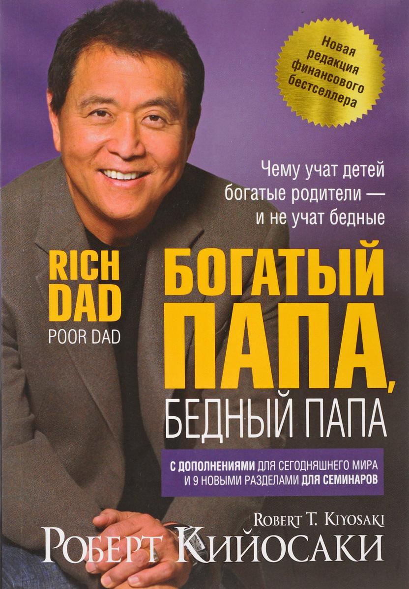 Роберт Кийосаки Богатый папа, бедный папа кийосаки р богатый папа бедный папа