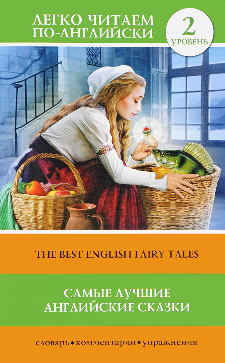 The best English Fairy Tales / Самые лучшие английские сказки. Уровень 2 дмитриева к г адапт волшебные английские сказки english fairy tales