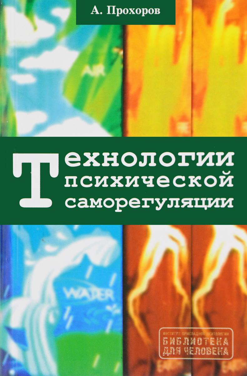 А. Прохоров Технологии психической саморегуляции е в любимов управление аутсорсинговой компанией на основе саморегуляции