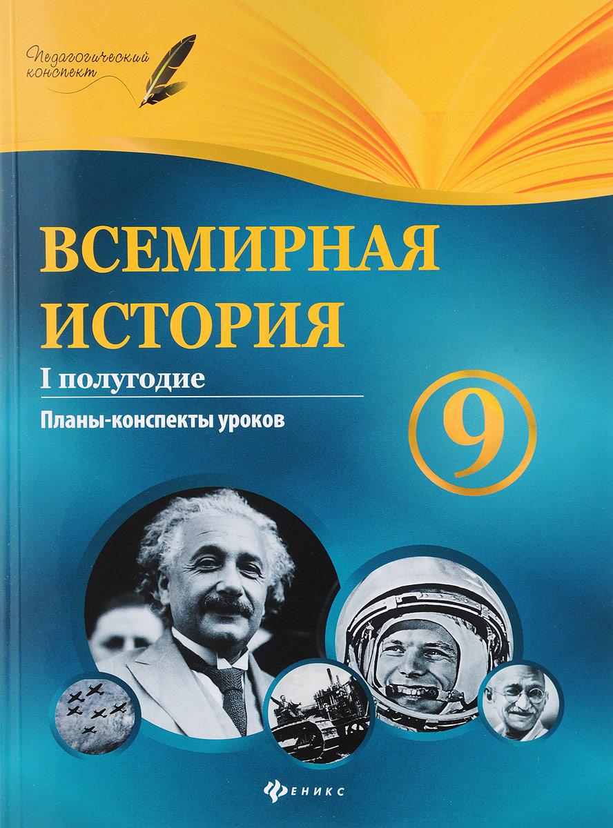 И. С. Соколова Всемирная история. 9 класс. I полугодие. Планы-конспекты уроков тарифный план