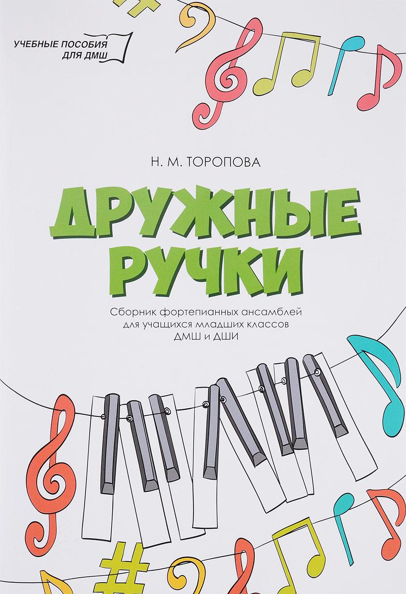 Дружные ручки. Сборник фортепианных ансамблей. Н. М. Торопова