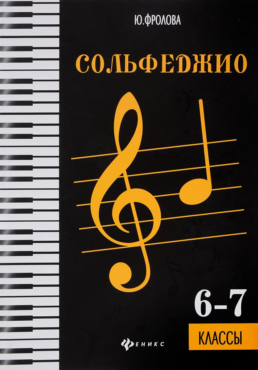 Сольфеджио. 6-7 классы. Учебное пособие