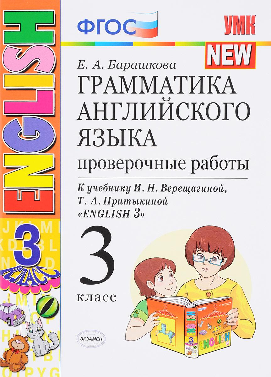 Английский язык. 3 класс. Грамматика. Проверочные работы. К учебнику И. Н. Верещагиной, Т. А. Притыкиной