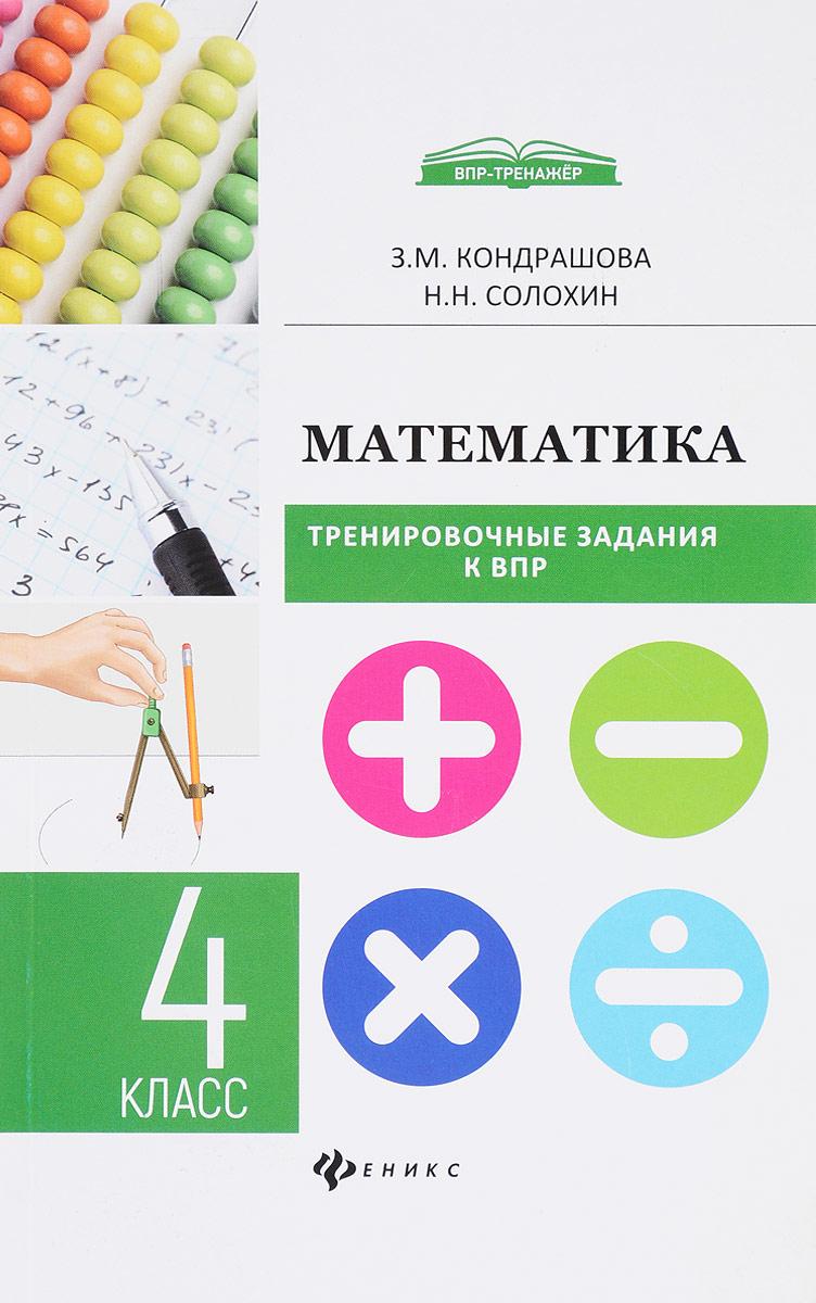 З. М. Кондрашова, Н. Н. Солохин Математика. 4 класс. Тренировочные задания к ВПР кондрашова з солохин н математика 5 класс тренировочные задания к впр