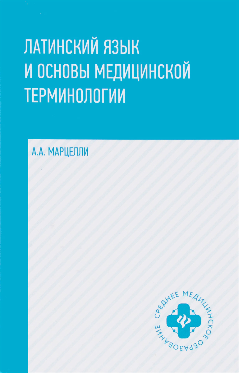 А. А. Марцелли Латинский язык и основы медицинской терминологии