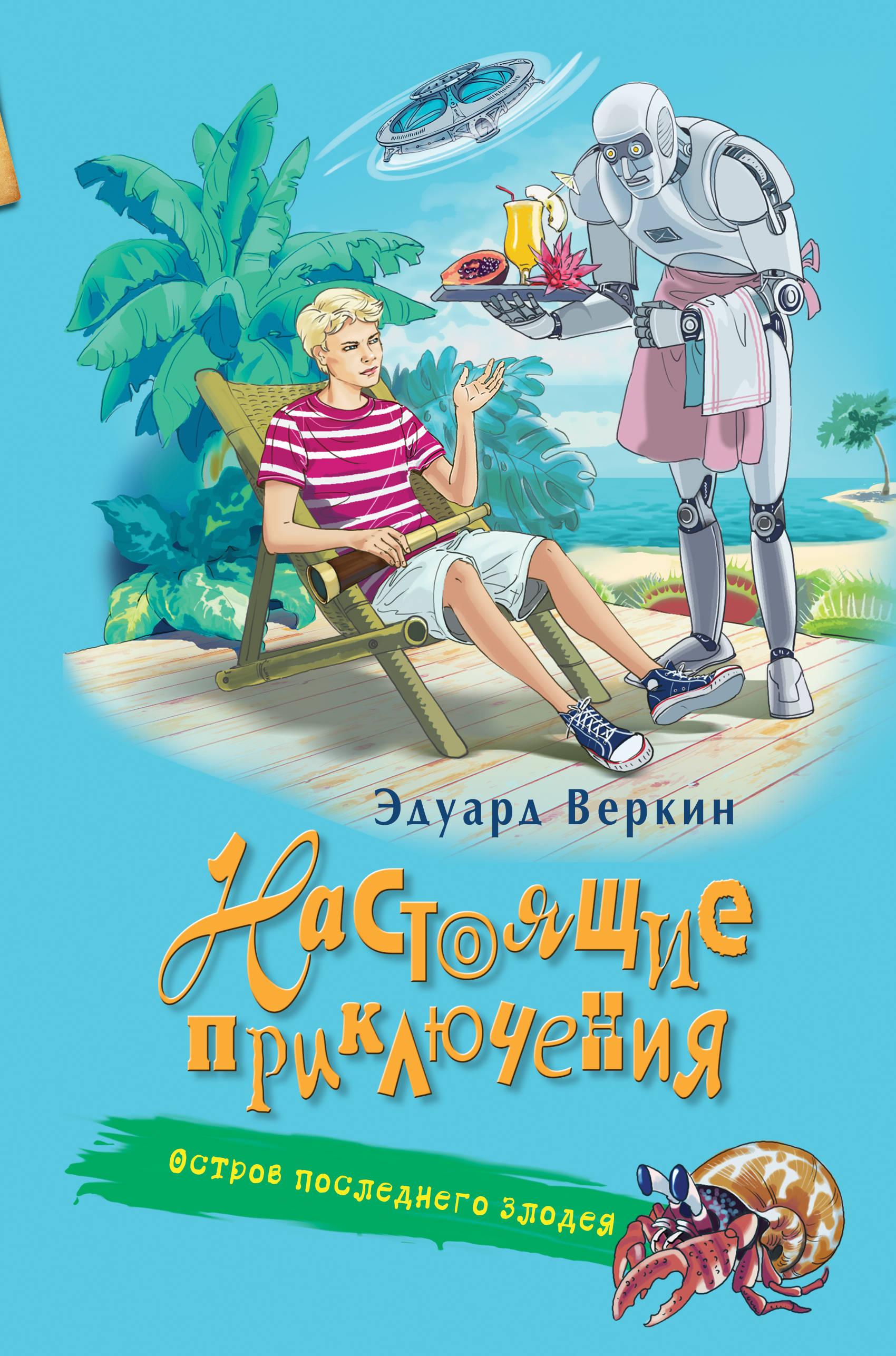 Эдуард Веркин Остров последнего злодея эдуард веркин лучшие приключения для мальчиков сборник