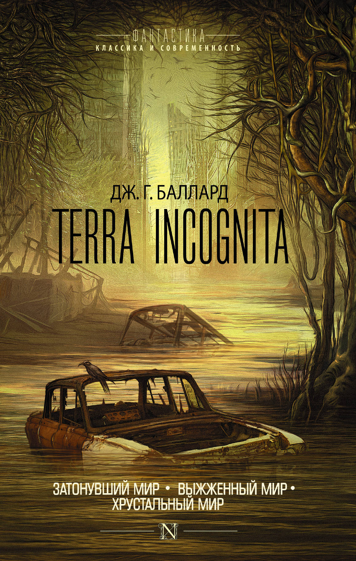 Джеймс Баллард Terra Incognita zona incognita
