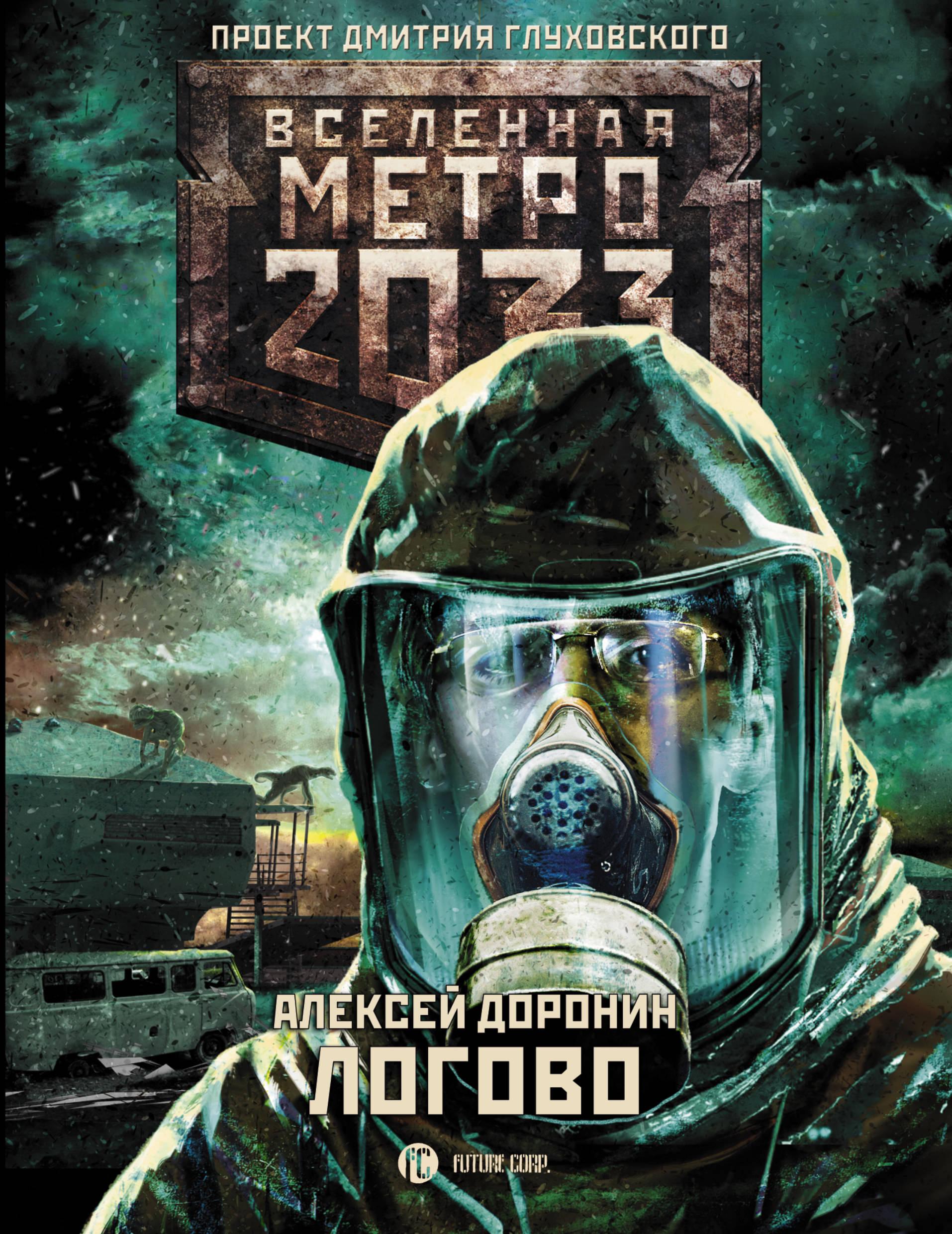 Алексей Доронин Метро 2033. Логово алексей доронин метро 2033 логово