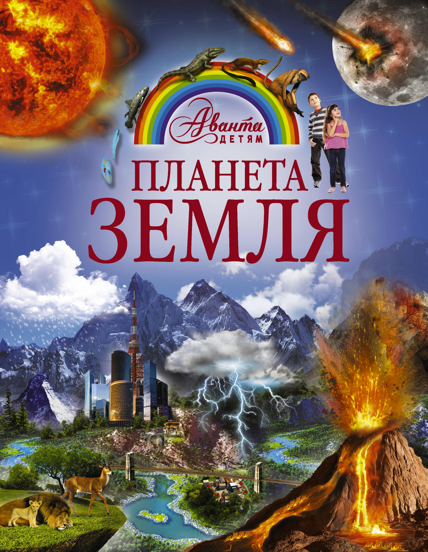 Д. В. Кошевар, А. И. Мороз Планета Земля ISBN: 978-5-17-104123-6