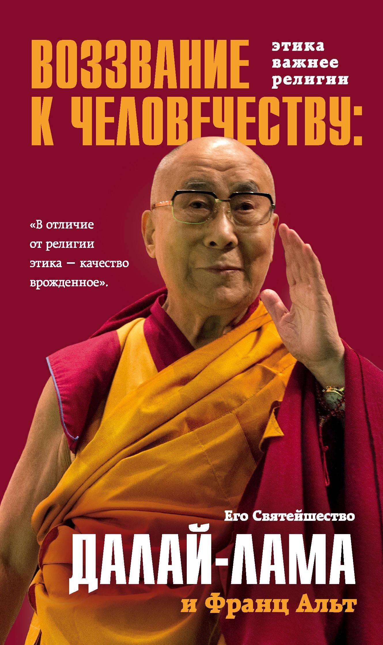 Его Святейшество Далай-лама и Франц Альт Воззвание Далай-ламы к человечеству. Этика важнее религии его святейшество далай лама путь к