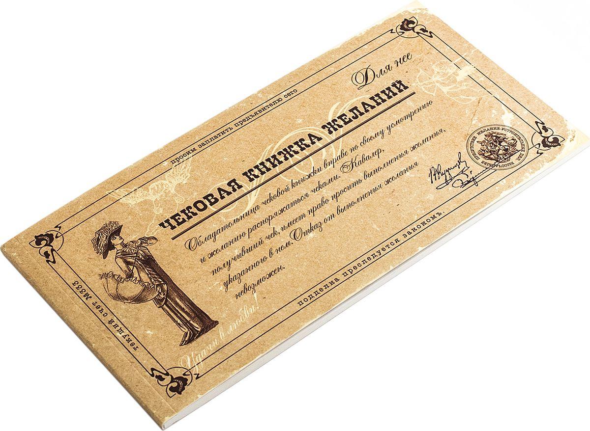 Эврика Записная книжка Чековая книжка для Нее94908Подарок-фант в ретро-стиле. Этим подарком женщина обещает исполнить несколько заветных желаний мужчины по его выбору. В каждой книжке содержится 12 листов с различными обещаниями из серии Обещаю предъявителю сего..., 6 листов с разрешениями - Разрешаю предъявителю сего... и 9 незаполненных чеков, в которые можно вписать любое задание, которое дама готова исполнить бескорыстно в качестве подарка избраннику.