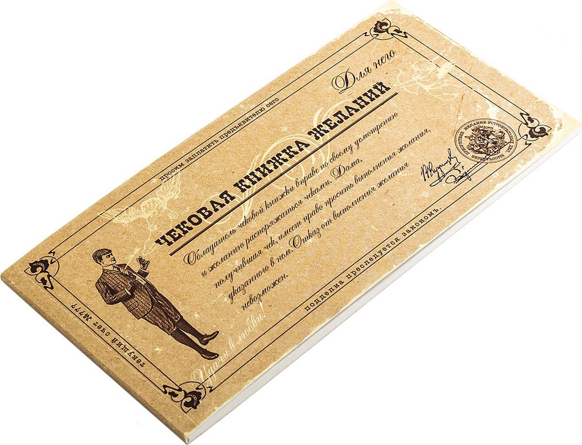 Записная книжка Эврика Чековая книжка желаний. Для него, 20 x 10 x 0,5 см94909Подарок-фант в ретро-стиле Эврика. Этим подарком мужчина обещает исполнить несколько заветных желаний женщины по ее выбору. В каждой книжке содержится 16 листов с различными обещаниями из серии Обещаю предъявительнице сего.... 2 листа с разрешениями - Разрешаю предъявительнице сего... и 8 незаполненных чеков, в которые можно вписать любое пожелание, которое мужчина готов исполнить бескорыстно в качестве подарка избраннице.