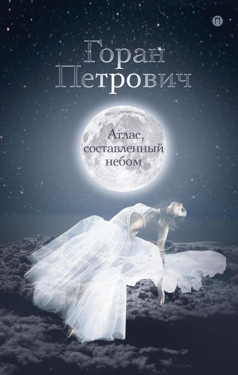 Горан Петрович Атлас, составленный небом под каменным небом