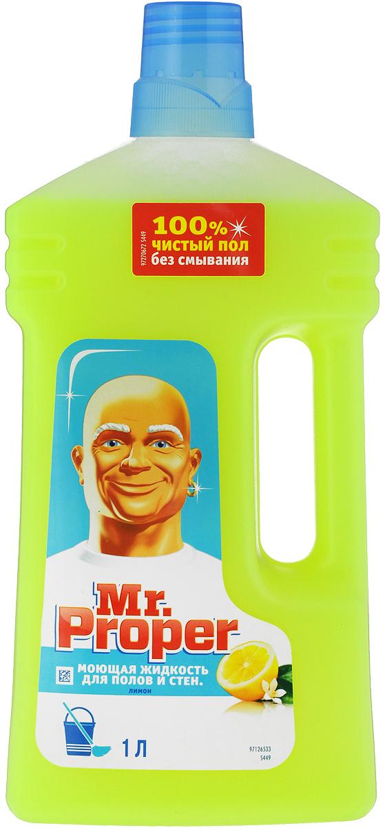 Моющая жидкость для полов и стен Mr. Proper Лимон, 1 л моющая жидкость для полов и стен mr proper с ароматом лимона 1 5 л