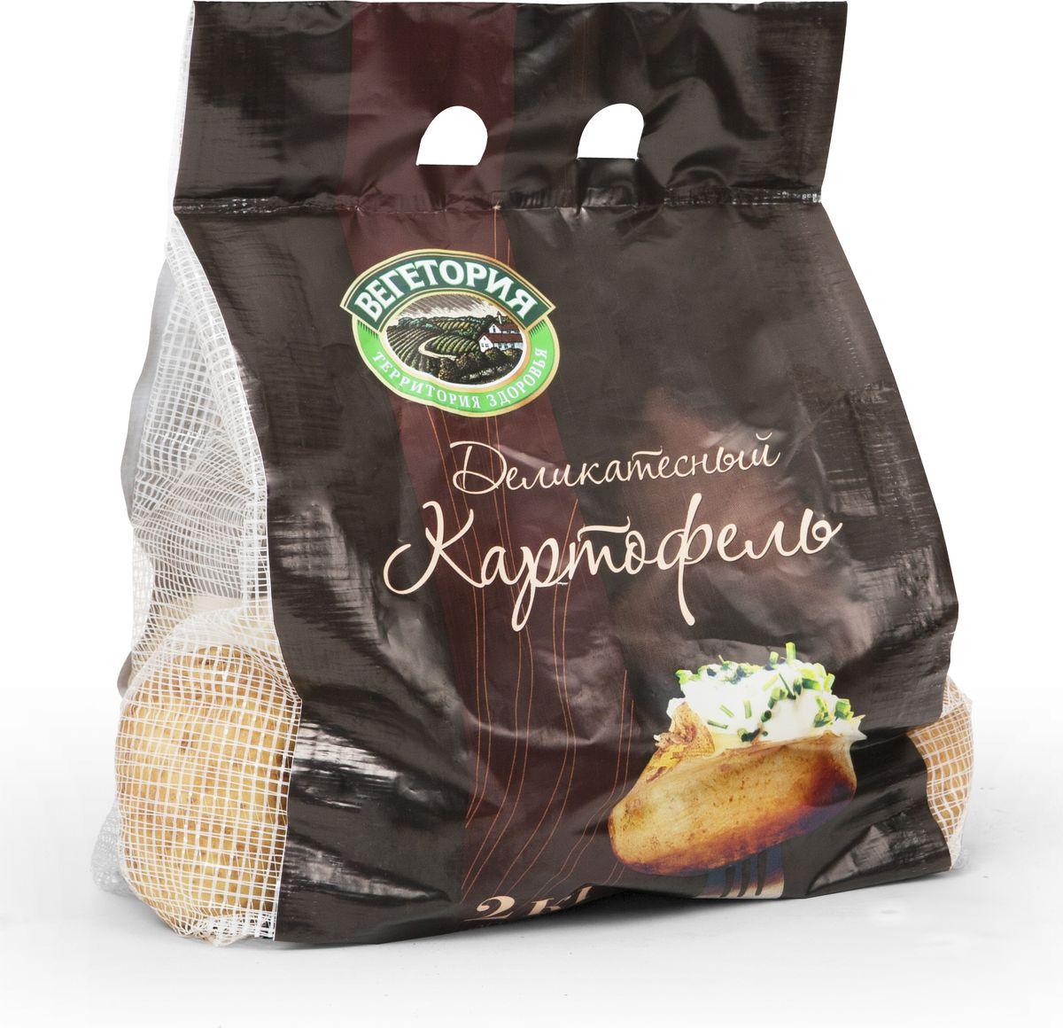 Вегетория Картофель Деликатесный мытый, 2 кг4670000600096В картошке содержатся:белки;витамины B, B2,В3, B6, В9;витамин C;витамины К,PP, D, E;фосфор;органические кислоты;кальций;магний;углеводы;крахмал;клетчатка.Польза картофеля печеного, сырого, вареного для организма.Помогает работе желудка и кишечника.Выводит токсины.Укрепляет сосуды.Нормализует обменные процессы.Улучшает работу печени.Обладает спазмолитическим и мочегонным действием.Предотвращает ревматизм и сахарный диабет.Крахмал при варке картошки превращается в глюкозу, а этот подпитка нашему организму.Главная ценность картофеля в том, что в нём много калия.Благодаря калию:выводится лишняя жидкость из организма;регулируются обменные процессы;оздоровляется сердечно-сосудистая система.Калия в картошке даже больше, чем в хлебе мясе и рыбе.Картофельный сок очень полезный и лечит многие недуги:обладает сильным противовоспалительным действием;избавляет от изжоги;повышает гемоглобин;понижает давление;снимает нервное напряжение;очищает организм. Особенно полезен сок картофеля при гастрите и язве желудка. При хронических головных болях, тошноте, изжоге. Сок картошки отлично помогает при разных заболеваниях кожи, при фарингитах, ларингитах.Пищевая ценность в 100 г продукта: Белки 2 г Жиры 0,4 гУглеводы 18 г