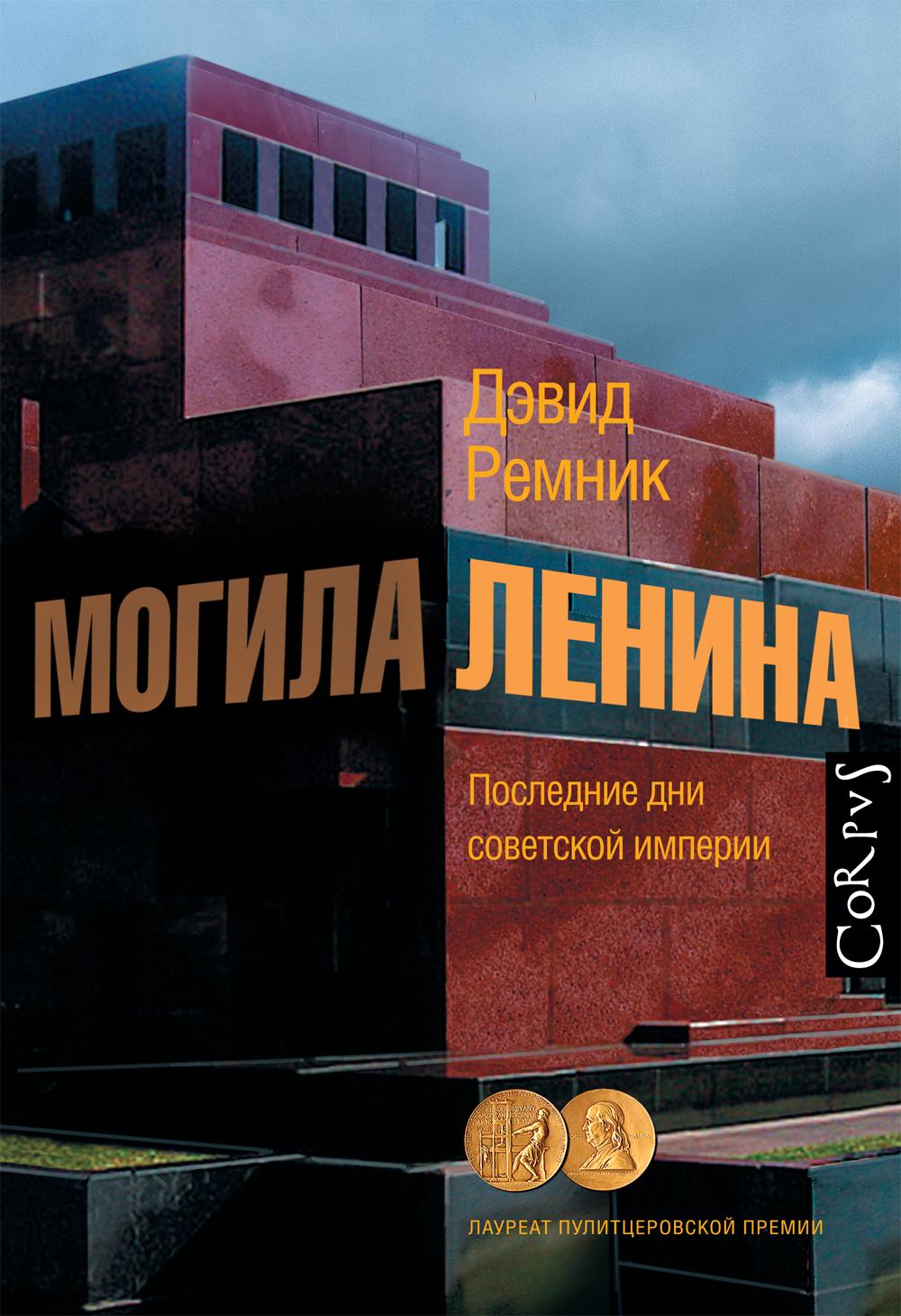 Дэвид Ремник Могила Ленина. Последние дни советской империи