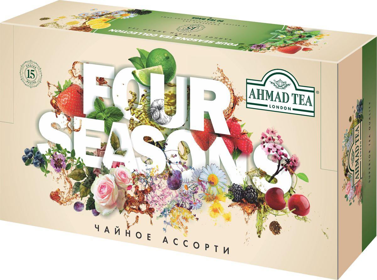 Ahmad Tea подарочный набор Four Seasons 15 вкусов, 90 штN060SЧай Ahmad Tea в пакетиках полностью соответствует безупречной репутации бренда Ahmad Tea. Фольгированное саше идеально сохраняет аромат сортовых английских купажей, позволяя донести до любителей чая лучшие качества напитка.