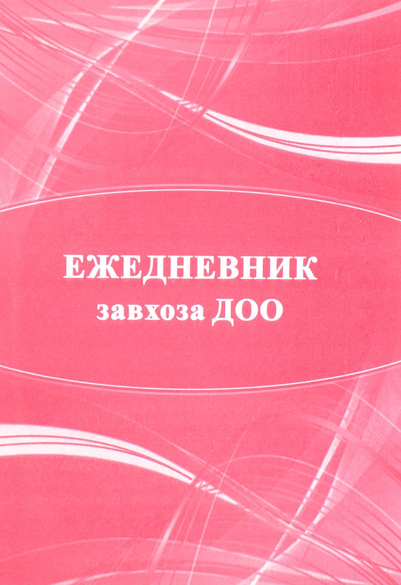 Ежедневник завхоза ДОО