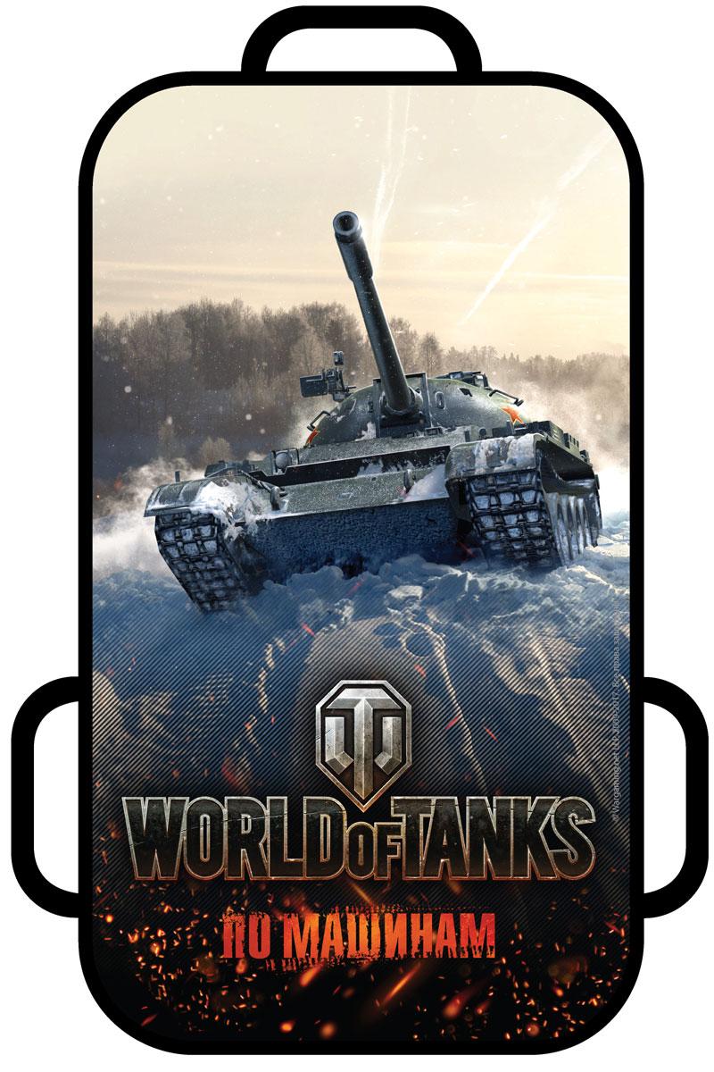 Ледянка 1Toy World of Tanks, цвет: серый, 41 х 72 смТ10453Ледянка с ручками для любителей зимних спортивных развлечений с героями любимого мультфильма. Выполнена из ПВХ. Ледянка подарит много радостных моментов вашему ребенку.