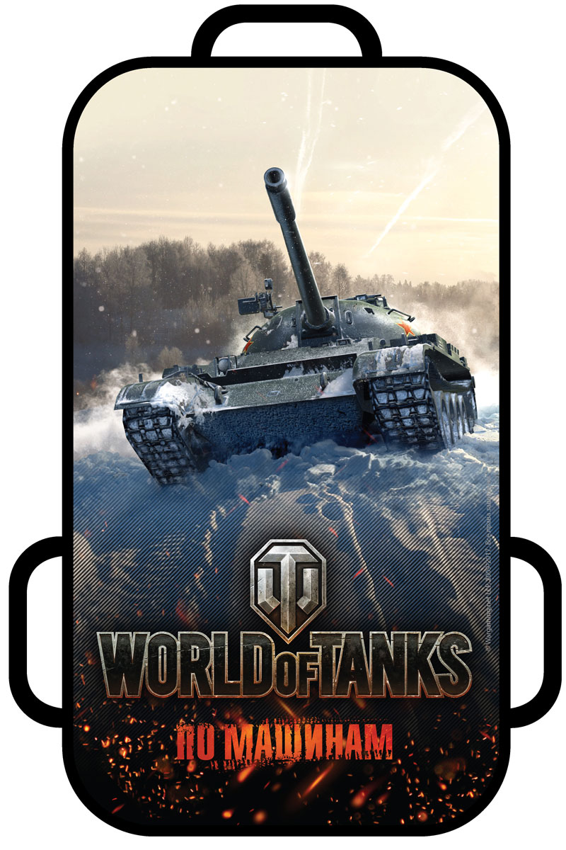 Ледянка 1Toy World of Tanks, 41 х 72 смТ10453World of Tanks, ледянка,72х41 см, прямоугольная