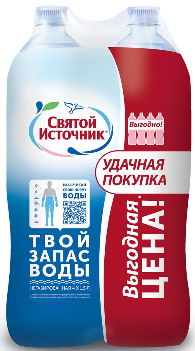 СвятойИсточникводаприродная питьевая негазированная, 4 шт по 1,5 л вода святой источник без газа 1 5 л 6шт