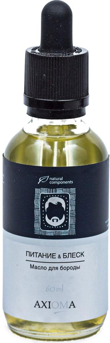 Axioma Масло для бороды Питание и блеск, 60 мл8034Эффективно питает и ухаживает за волосяным покровом на лице, дисциплинирует и смягчает жесткие волосы.