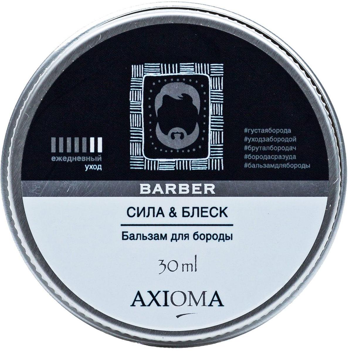 Axioma Бальзам для бороды Сила и блеск, 30 мл8035Увлажняет и питает бороду, придавая ей нужную форму.