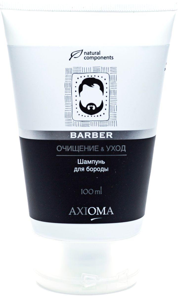 Axioma Шампунь для бороды Очищение и уход, 100 мл8039Эффективно очищает волосяной покров от загрязнений и запахов. Не раздражает кожу лица, экономичен и удобен в использовании.