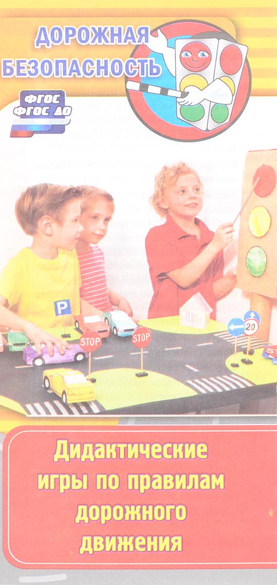 Дидактические игры по правилам дорожного движения. Дорожная безопасность. Памятка