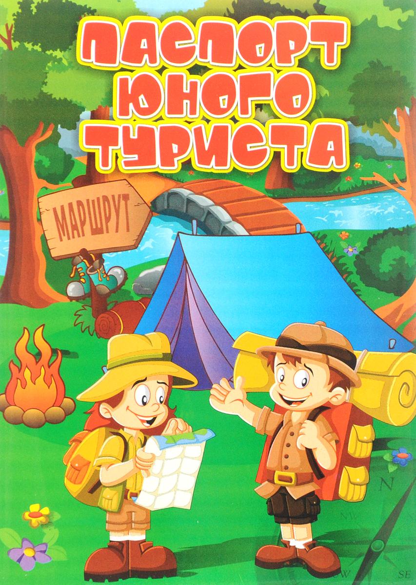 Паспорт юного туриста