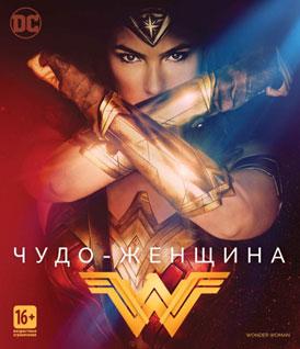 Чудо-женщина (Blu-ray) лицензионные фильмы на blu ray купить