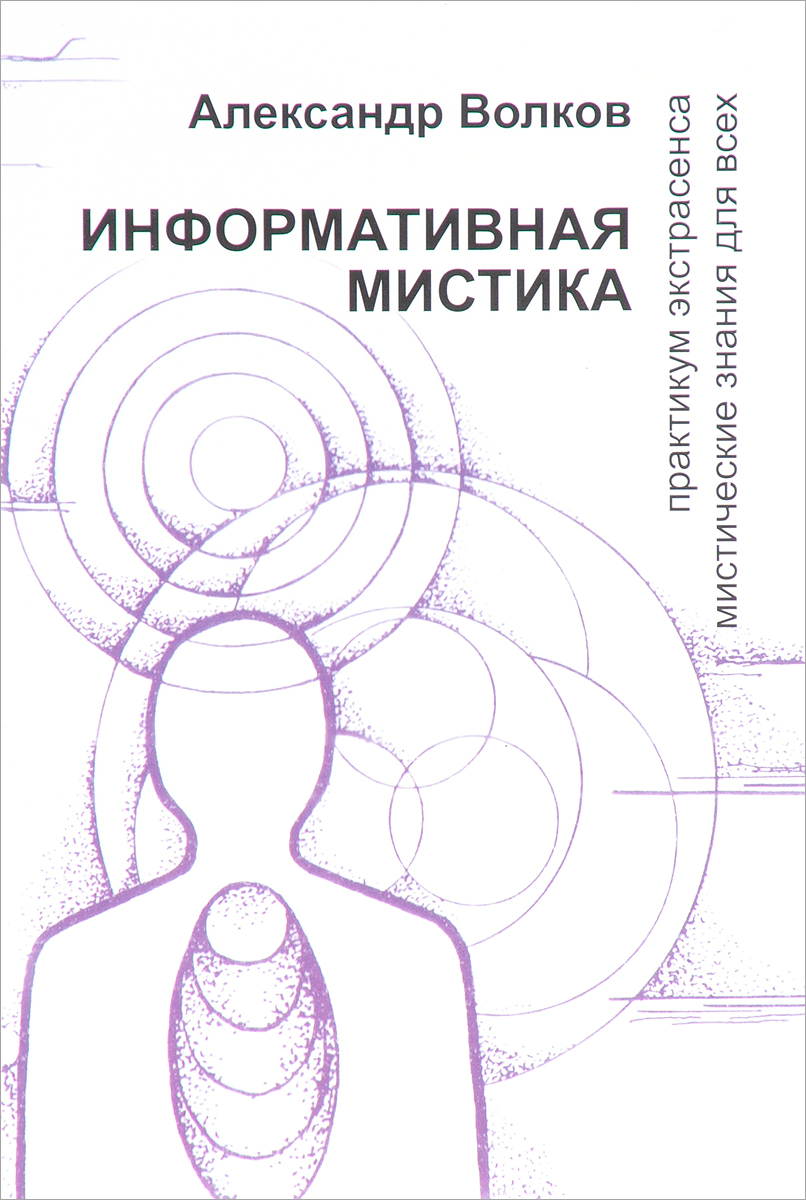 Информативная мистика. Практикум экстрасенса. Александр Волков