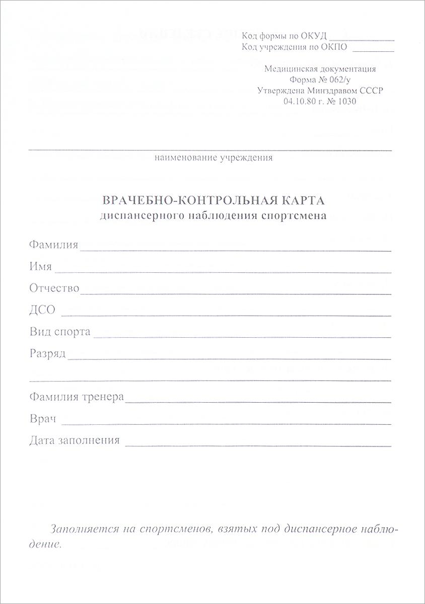 Врачебно-контрольная карта диспансерного наблюдения спортсмена. Форма № 062/у