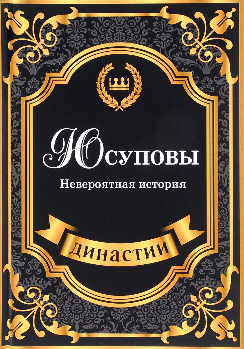 Сара Блейк Юсуповы. Невероятная история династии эдвард радзинский цари романовы история династии