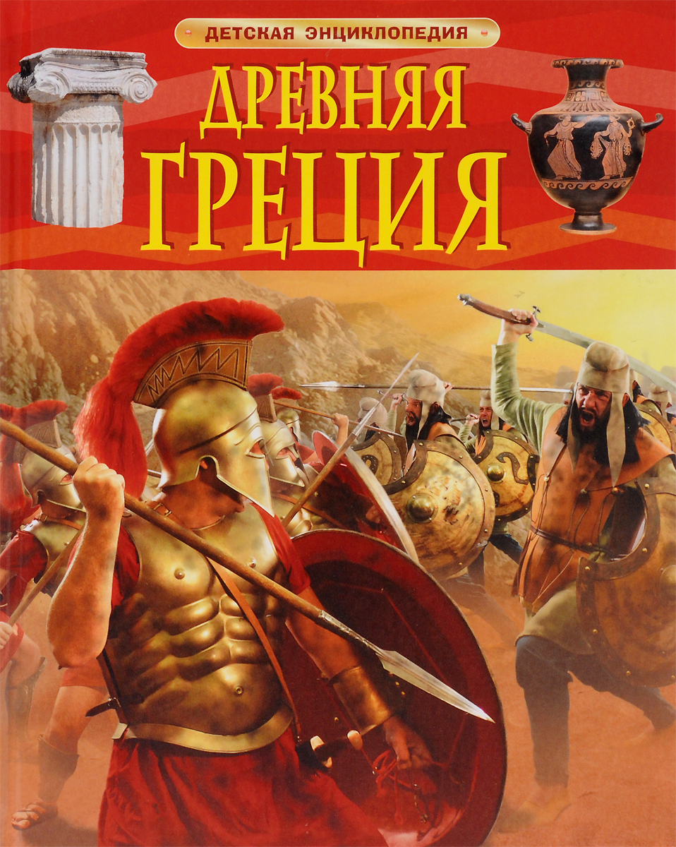 Филипп Стил Древняя Греция книга по ее следам
