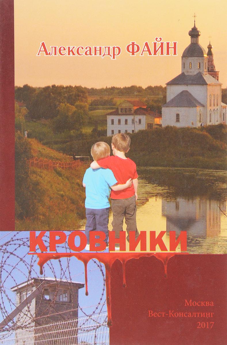 Александр Файн Кровники. Рассказы и повести творческий метод писателя александра файна