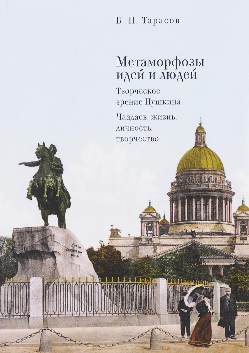 Метаморфозы идей и людей. Творческое зрение Пушкина. Чаадаев: жизнь, личность, творчество