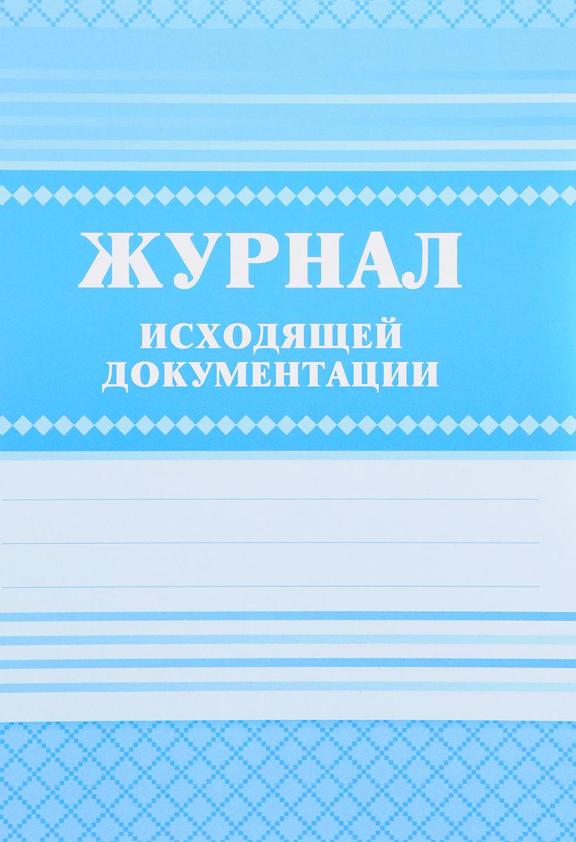 Журнал исходящей документации