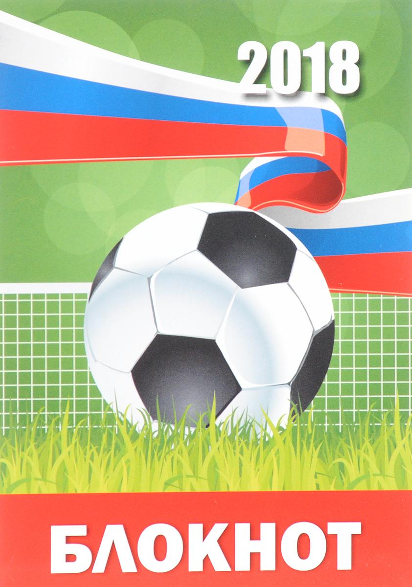 Чемпионат мира по футболу - 2018. Блокнот