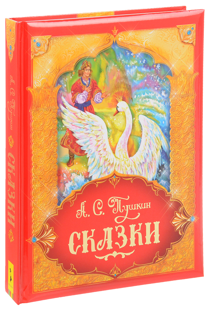 А. С. Пушкин А. С. Пушкин. Сказки