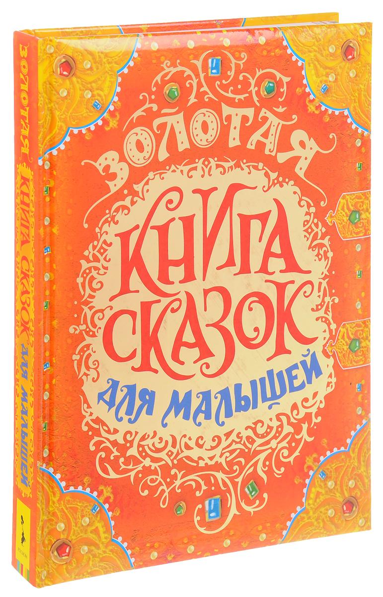 Х.-К. Андерсен, Ш. Перро, В. Гримм, Я. Гримм Золотая книга сказок для малышей