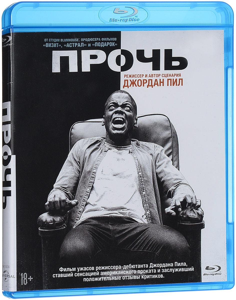 Zakazat.ru Прочь (Blu-ray)