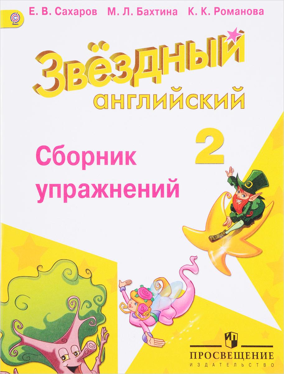 Английский язык. 2 класс. Сборник упражнений, Е. В. Сахаров, М. Л. Бахтина, К. К. Романова