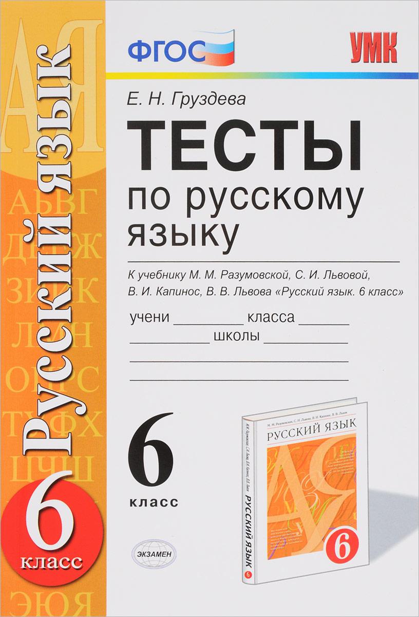 Тесты по русскому языку. 6 класс. К учебнику М. М. Разумовской и другие