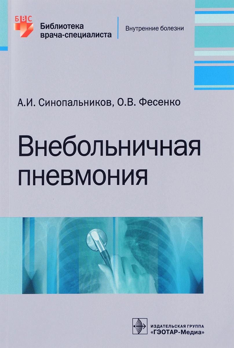 А. И. Синопальников, О. В. Фесенко Внебольничная пневмония цена